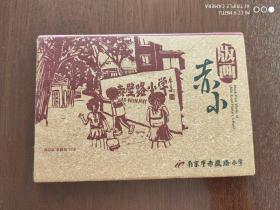 明信片    赤小版画     南京市赤壁路小学(一套12枚全)
