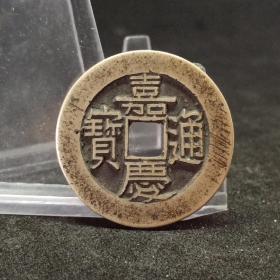 嘉庆通宝大样母钱,2.9厘米。