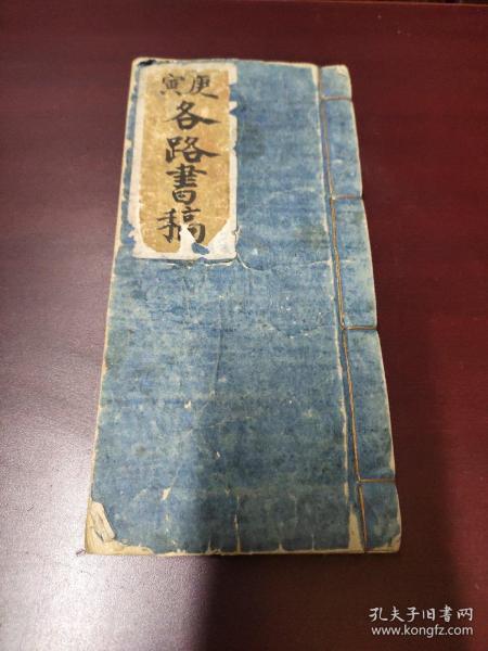 民国金融文献资料:商号写给个人和多个商号关于市场行情的信件手抄留存稿,与祁县和天津有关,有当时价格,带标密码。