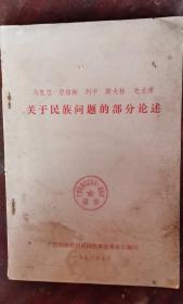 关于民族问题的部分论述 78年1版1印 包邮挂刷