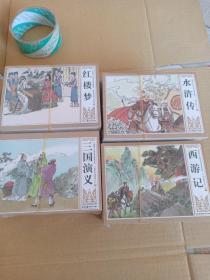 中国四大古典文学名著连环画(童书)