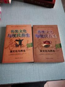 传统文化与现代养生:茶文化与养生/酒文化与养生/2本合售