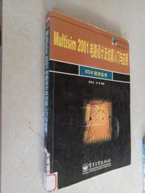 Multisim2001电路设计及防真入门与应用