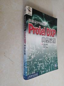 电路设计与制板 Protel DXP典型实例