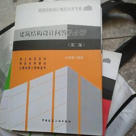 建筑结构设计规范应用书系:建筑结构设计问答及分析(第2版)