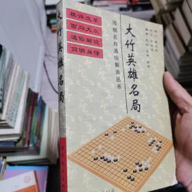 大竹英雄名局(围棋名局通俗解说丛书,一版一印)