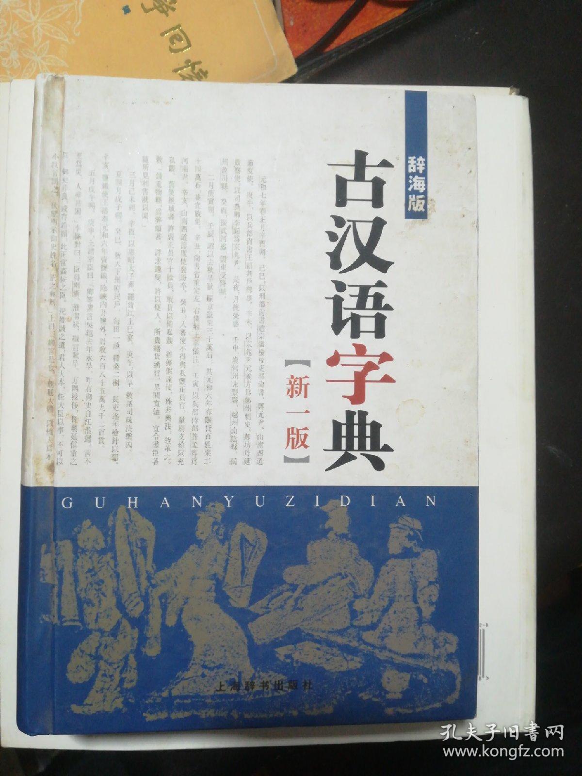 古汉语字典:辞海版(新一版 精装)