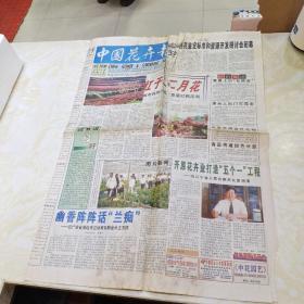 中国花卉报2001年10月11日(4开四版) 桂花鉴定标准和资源开发研讨会闭幕  枫叶红于二月花
