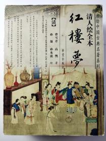 清人彩绘全本红楼梦(共3册)