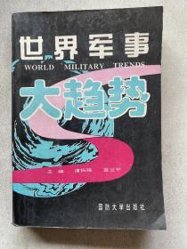 世界军事大趋势
