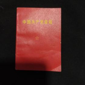 《中国共产党章程》九大党章 128开袖珍本 扉页毛主席最高指示  1969年4月黑龙江省出版发行服务站出版发行 收藏品相 私藏 基本全新 书品如图