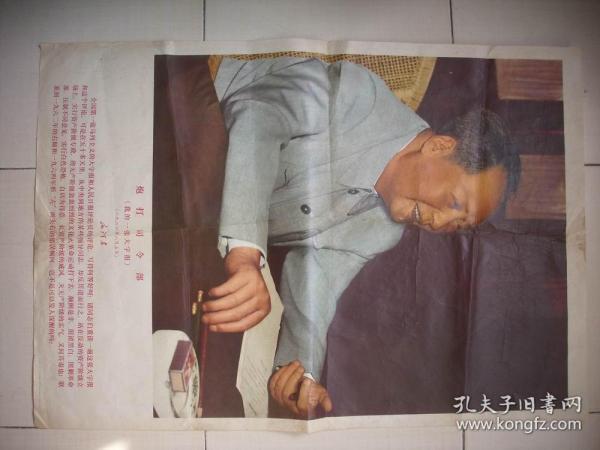 1969年宣传画(对开)炮打司令部《我的一张大字报》.保真