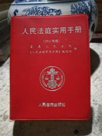 人民法庭实用手册 : 2002年版