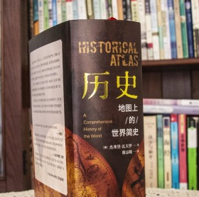 【二乔书房正版私藏】历史:地图上的世界简史 精装典藏版 仅翻阅一次、几乎全新 包邮赠爱