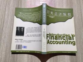 财务会计教程:第六版