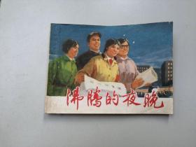 64开文革连环画小人书沸腾的夜晚红卫兵题材