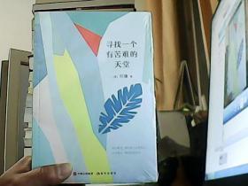 刘墉的人生哲学课:寻找一个有苦难的天堂