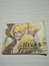 连环画:贵妇还乡(1985年1版1印)