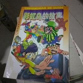 彩虹鸟的故事【漫画版】
