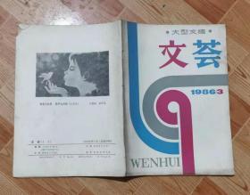文荟1986年第3期YZ