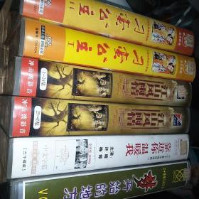 早期的 收藏版 盒装 影视剧 VCD