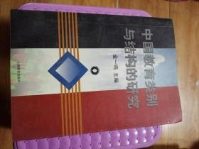 中国教育类别与结构的研究