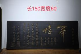 清,楠木文房匾,雕工精湛,笔工有力,品相完好,尺寸如图