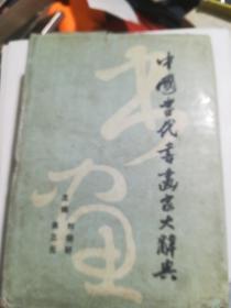 中国当代书画家大辞典