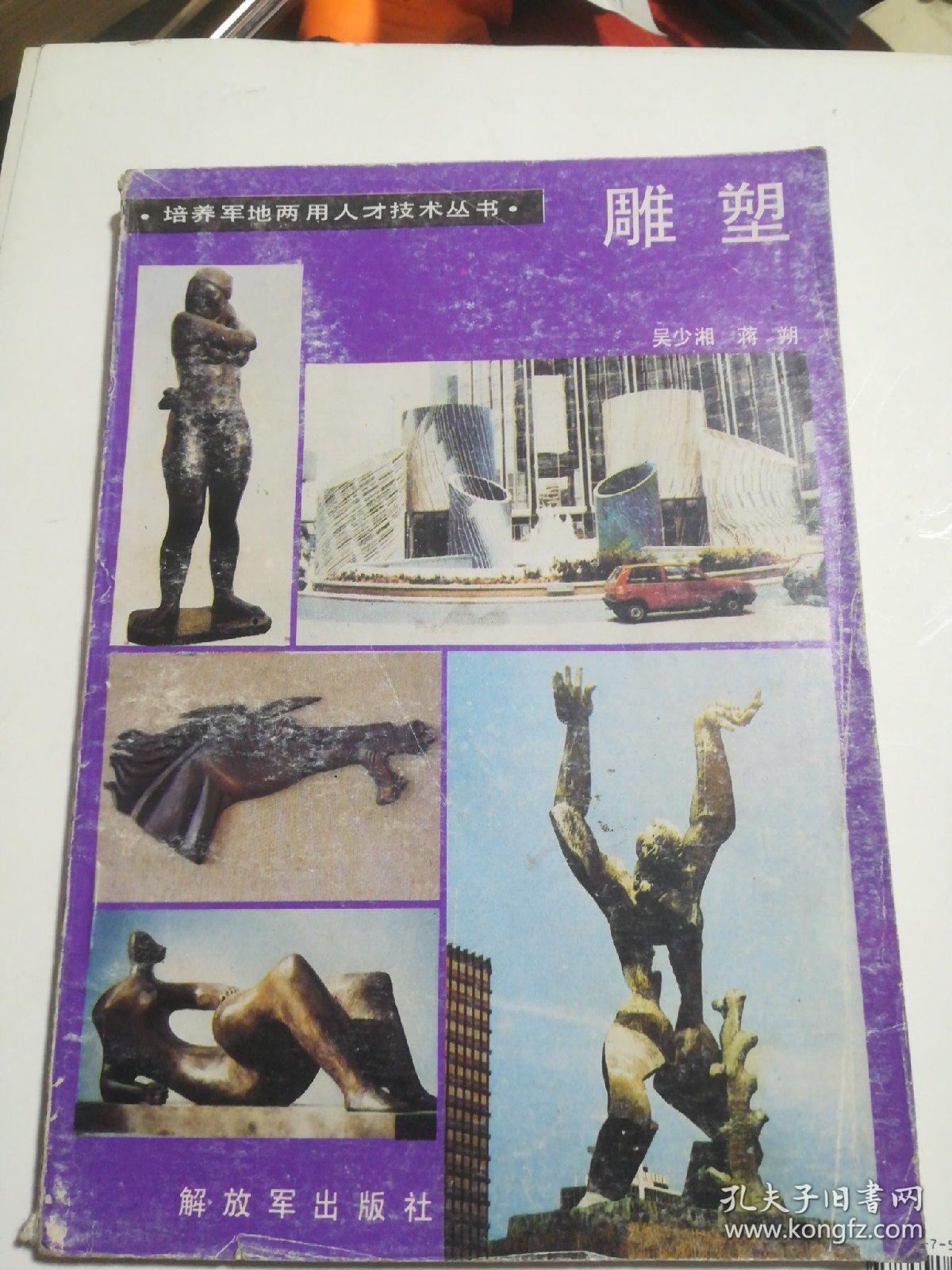 雕塑    培养军地用人才技术丛书 雕塑