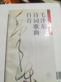 毛泽东诗词歌曲百首