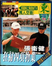 东周刊:第233期(仅一册)