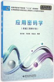 应用密码学 西安电子科技出版社 97875606424820216jasd