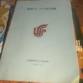 波音777-400飞行手册