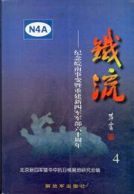 《铁流 4 纪念皖南事变暨新四军军部重建六十周年》【品好如图】
