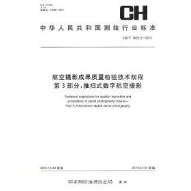 航空摄影成果质量检验技术规程·第3部分:推扫式数字航空摄影(CH\T 1029.3-2013)