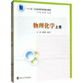 高度院校化学化工教学改革规划教材/物理化学(全上下册)