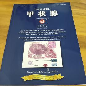 Thyroid中文版 甲状腺(2016年9月第4卷第3期)