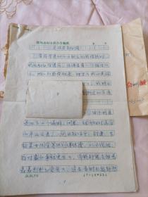 山西侯马作家<柳扬>致中国妇女杂志社手稿,附信封。一号箱15号