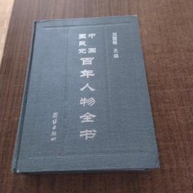 中国国民党百年人物全书 下