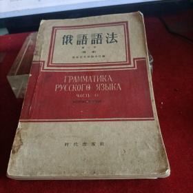 俄语语法,第二册(词法)