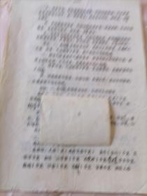 已逝著名耳鼻喉科教授<李尔励>藏,油印耳鼻喉科类验方11页。一号箱18号