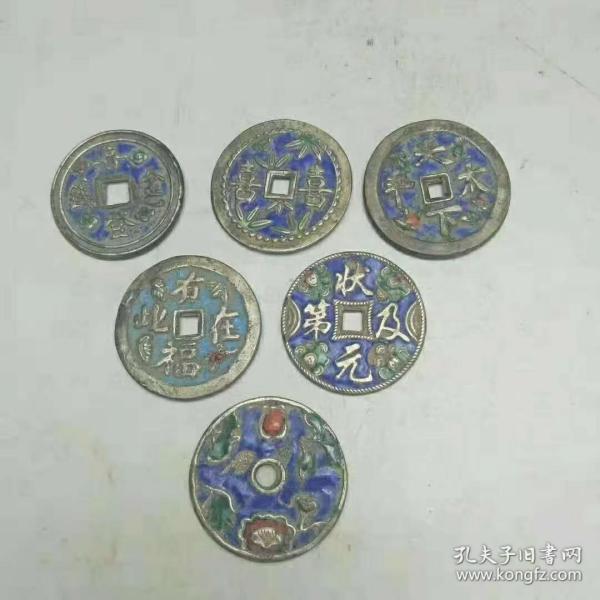 下乡收到各种景泰蓝老花钱共六枚,品如图
