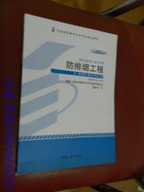 防排烟工程 : 2013年版