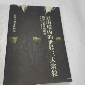 云南境内的世界三大宗教