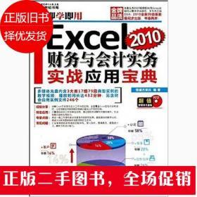 即学即用:Excel 2010财务与会计实务实战应用宝典