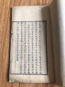 少见版本,清光绪邵武徐氏刊本「邵氏姓解辨误」一册全,刻印精美。