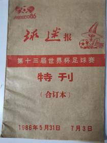球迷报  特刊  第十三届世界杯足球赛  合订本  1986年5月31日——7月3日  内含天津市第二大理石厂广告