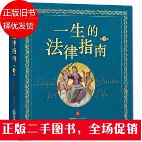 一生的法律指南(第3版)