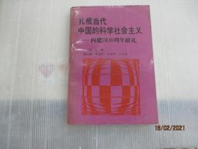 扎根当代中国的科学社会主义