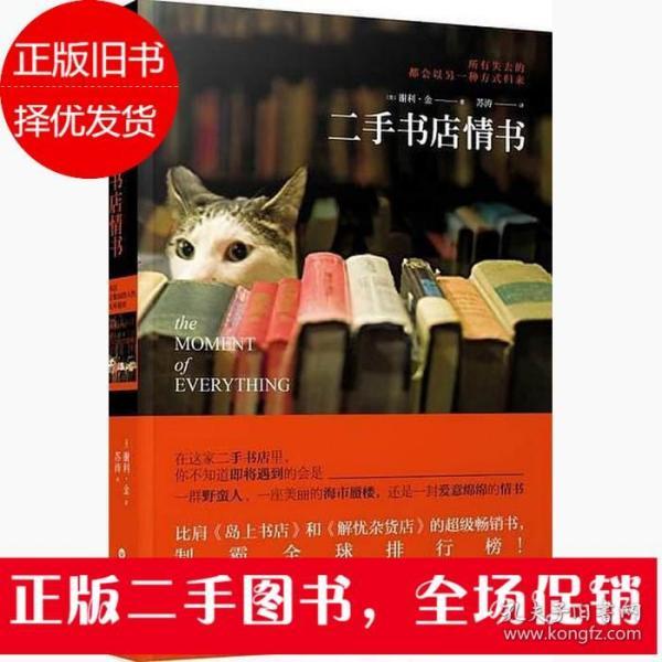 二手书店情书